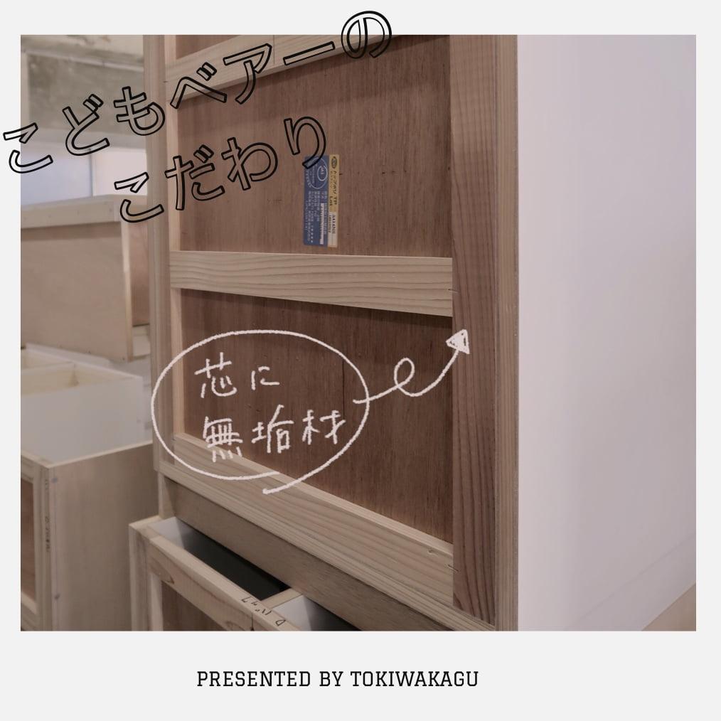 名古屋市のオーダー家具ならこどもベアー。BY常磐家具製作所