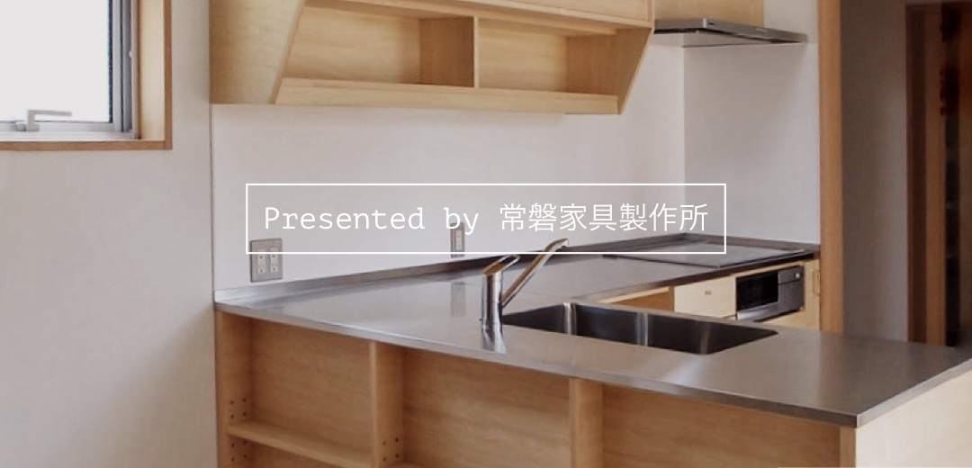 愛知県名古屋市のオーダー家具の常磐家具製作所