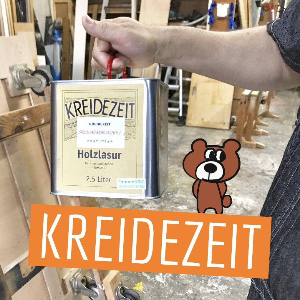 子供部屋リフォームでKREIDEZEITを使用しています。